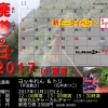 廃道の日 2017 in 東京