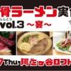 猪骨ラーメン実食祭vol.3 ~宴~