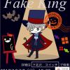 間違い探しクイズショー ~FAKE KING~