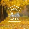 温活カフェ presented by Kao