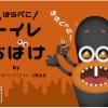 はらぺこトイレおばけ by キレイがつづくトイレ INAX