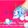 VINYL MUSEUM(ビニール・ミュージアム)』