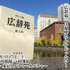 国語辞典ナイト6~広辞苑は規準なんかじゃない!