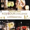 KOJI SOUR CHALLENGE(招待制)