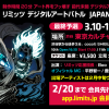 LIMITS Digital Art Battle JAPAN FINAL Supported by Wacom 最終予選