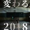 変わる廃墟展 2018 in 名古屋