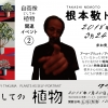 太久磨個展「自画像としての植物」関連イベント:根本敬トークイベント