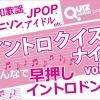 イントロクイズナイト4!春のスペシャル~昭和歌謡、JPOP、アニソン、アイドル!みんなで早押しイントロドン!