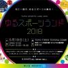 ゆるスポーツランド2018(YURU SPORTS LAND 2018)