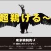 東京鵜飼釣り in 東京スカイツリータウン(R)
