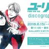 ユーリ!!! on ICE discography