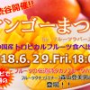 待望の『マンゴーまつり』 ~旬の国産マンゴーはもちろん、注目の国産トロピカルフルーツも食べ比べ~