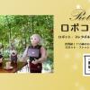 ロボコレ2018~ロボット・プレタポルテ・コレクション・シブヤ~ by ROBO-UNI