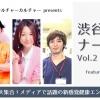 渋谷ナース酒場Vol.2