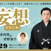 妄想歌舞伎 第9章