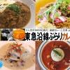 東急沿線ぶらりカレー旅 vol.1