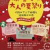 大人の夏祭りー灼熱のアジア料理と謎仕掛けの夜-