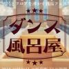 ダンス風呂屋(チケット完売)