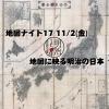 地図ナイト17 地図に映る明治の日本