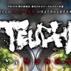 TEUCHI〜うどん総合格闘技~