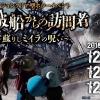 東京ワンピースタワーxオバケン「難破船からの訪問者~蘇りしミイラの呪い~」