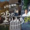 『未知の細道』ナイト!~どっちのよりみちSHOW!~ Supported by ドラぷら