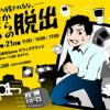 リアル謎解きゲーム『平成からの脱出』