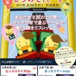 名古屋ひらめきパーク2018 -節分-
