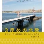 北欧ぷちとりっぷ vol.10 こんな北欧、知ってるかい?の巻