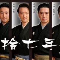 七拾七年会(ななじゅうななねんかい)~昭和52年生まれの男達~ 第10回記念公演