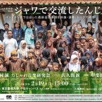 野村誠「千住だじゃれ音楽祭」国際交流企画第4弾:インドネシア調査篇 レクチャー&コンサート