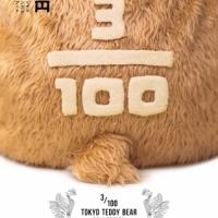 1万円アート 「東京 3/100 テディベア展」