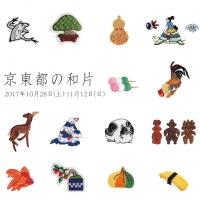 京東都の和片/芸術の秋を感じる