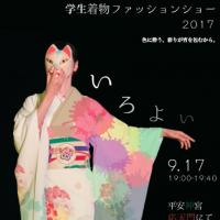 【9/30に延期】着物ファッションショー2017 「いろよい―色に酔う。彩りが宵を、包むから。」