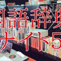 国語辞典ナイト5