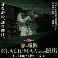 悪の組織BLACK‒MAXからの脱出