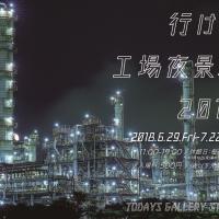 工場夜景の合同写真展「行ける工場夜景展 2018」