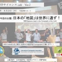 地図学サイエンスカフェ Ver2~日本の「地図」は世界に通ず!