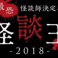 """""""最恐""""怪談師決定戦「怪談王2018」"""