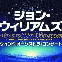 「ジョン・ウィリアムズ」ウインドオーケストラコンサート