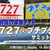 新幹線の車窓ナイト~727×プチプチ 野立て看板サミット!