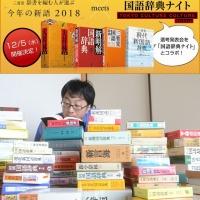 「今年の新語2018」meets 国語辞典ナイト!