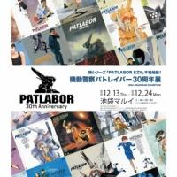 機動警察パトレイバー30周年記念展~30th HEADGEAR EXHIBITION~
