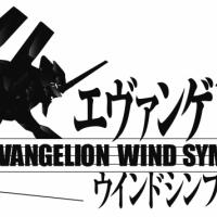 「エヴァンゲリオン」ウインドシンフォニー【名古屋】