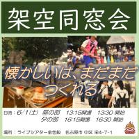 架空同窓会 in 名古屋(2時間目)