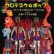 グロテスクポップ 地獄と世俗展 2017(京都)