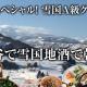 年末スペシャル「雪国A級グルメ祭」~渋谷で雪国地酒で乾杯!~
