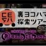 三和交通スペシャル企画第六弾 『裏ヨコハマ探索ツアー』