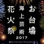 お台場海上芸術花火祭 2017 ~秋のハロウィンビーチフェスティバル~