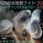 中村元の超水族館ナイト2019 〜へんなヤツこそ生き延びる!〜